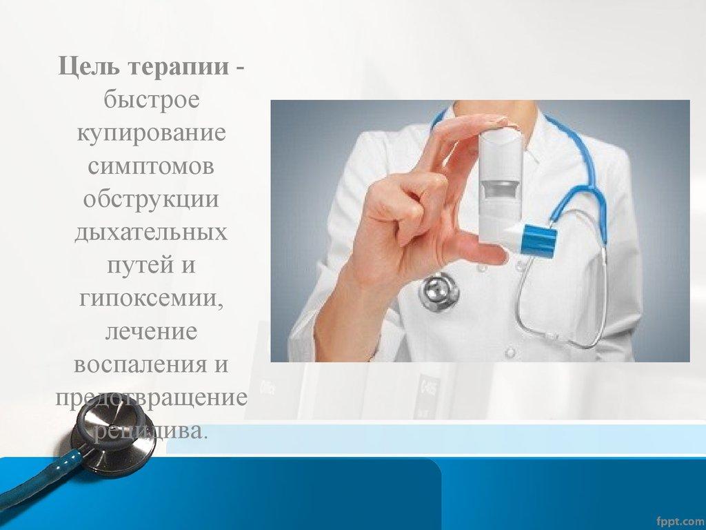 уколы при бронхиальной астмы
