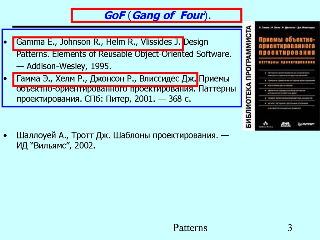 GoF (Gang of Four).