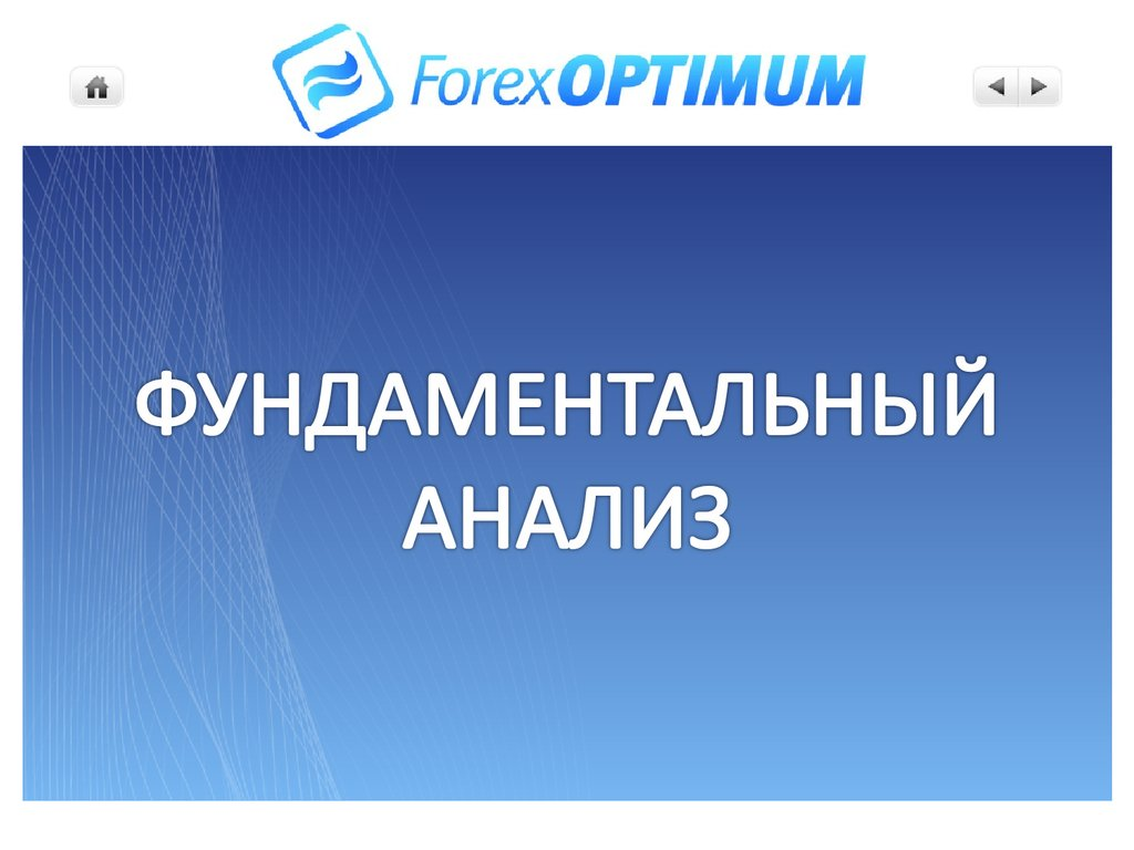 Фундаментальный анализ рынка forex лекция форекс книга технический анализ скачать бесплатно