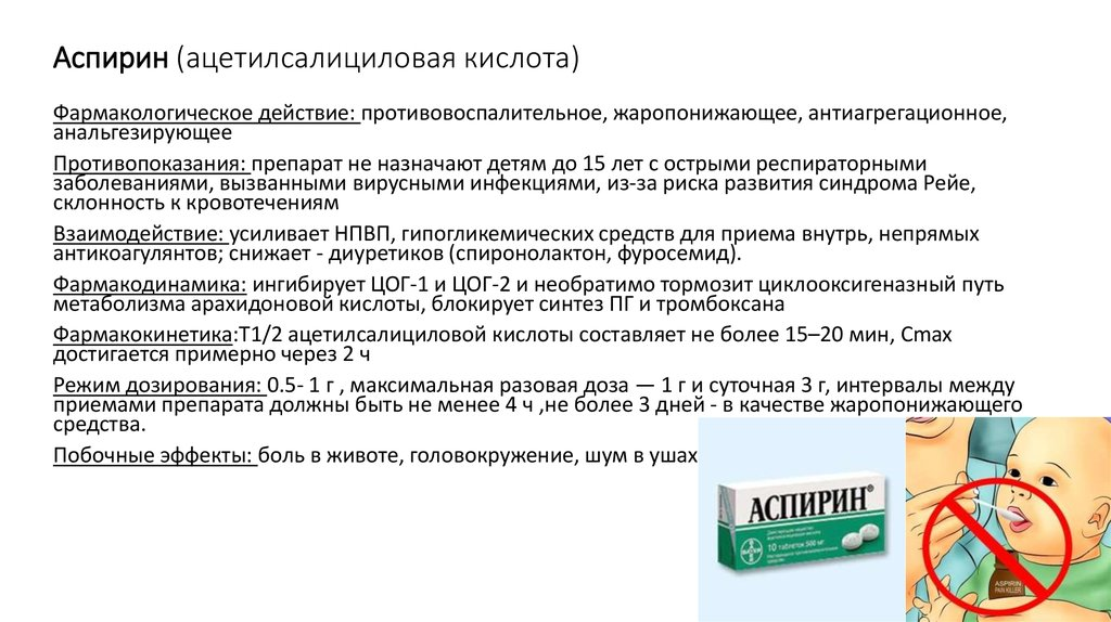 Ацетилсалициловая кислота при головокружении