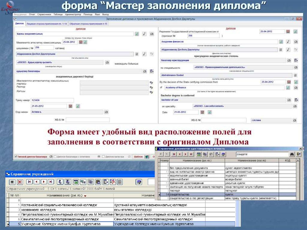 """Универсальный программный комплекс """"Диплом и приложение к нему   форма """"Мастер заполнения диплома"""""""