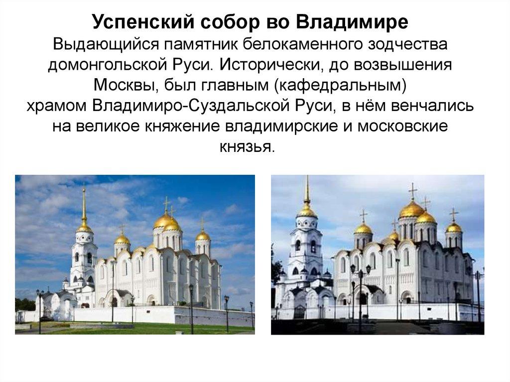 фото успенский собор владимир краткое описание для престарелых граждан
