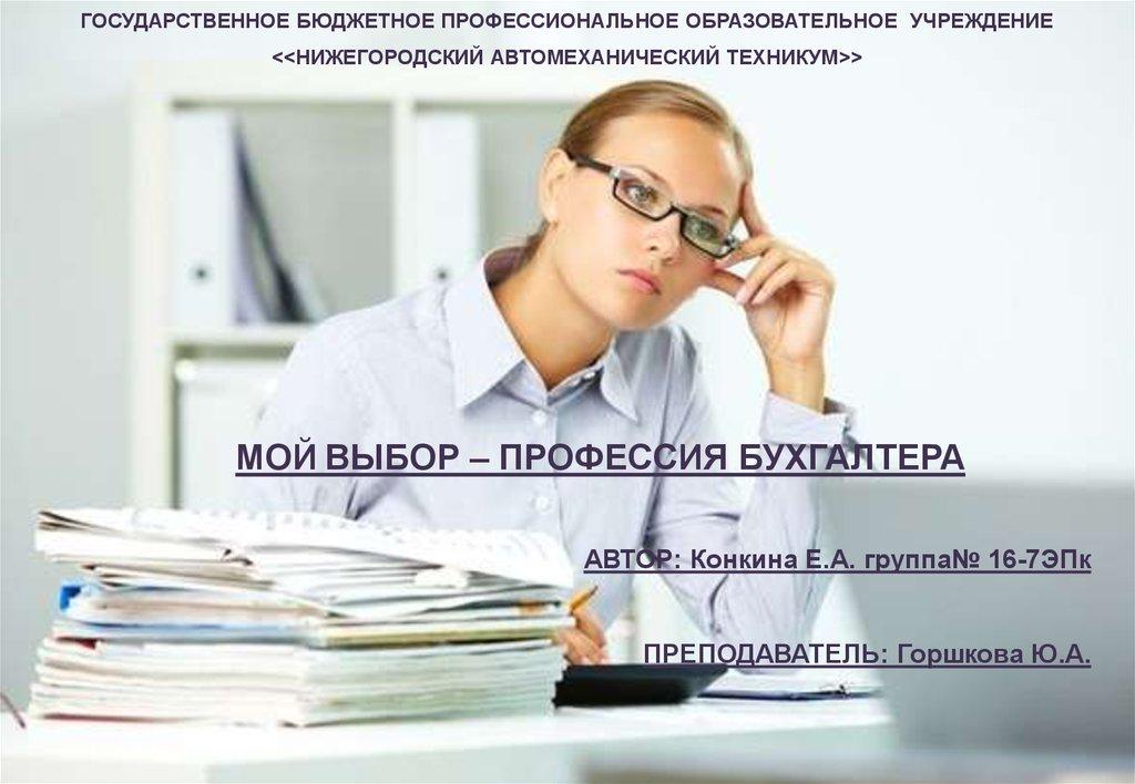 Бухгалтер онлайн работа регистрация книги кассира операциониста для ип