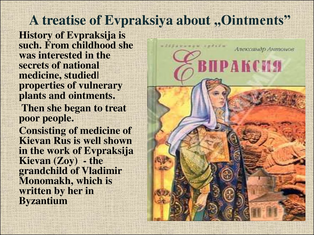 "A treatise of Evpraksiya about ""Ointments"""