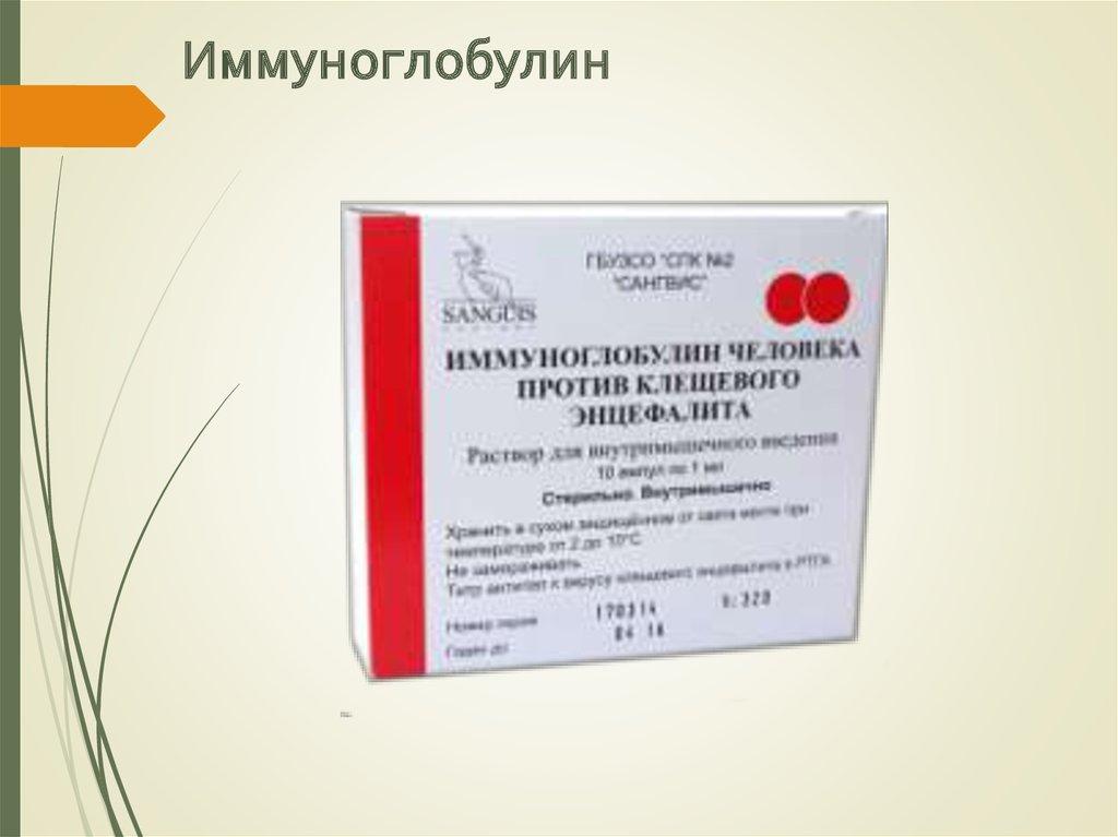 Иммуноглобулин против клещевого энцефалита цена