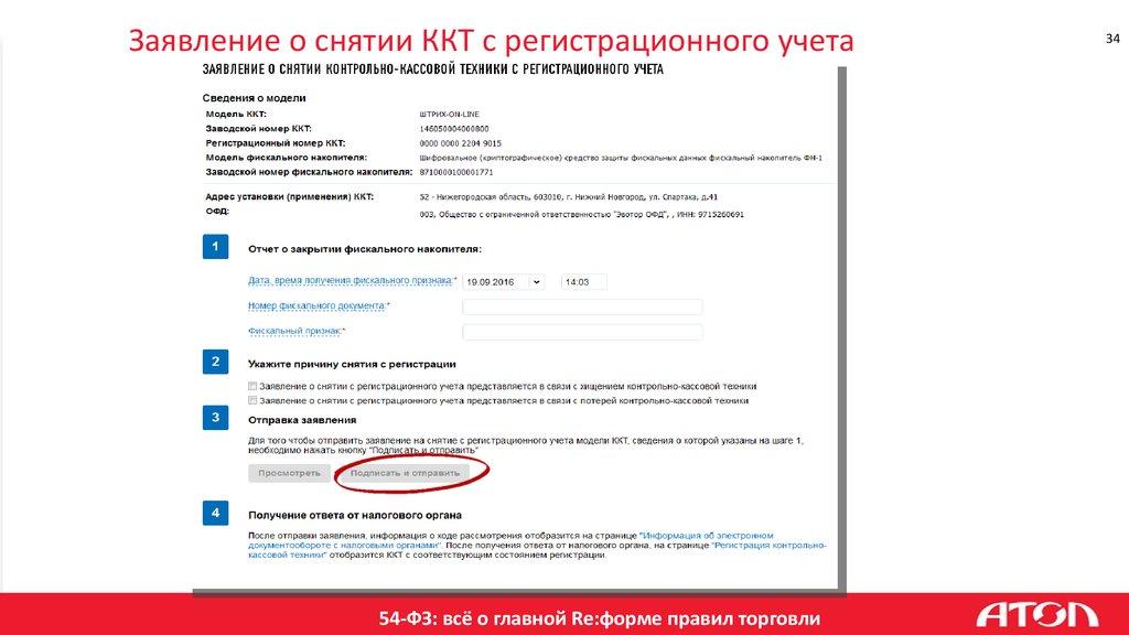 закрытой заявление о снятии контрольно-кассовой техники с регистрационного учета поролоном лучше