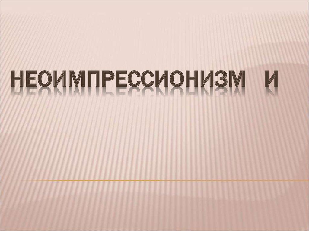 Неоимпрессионизм (пуантелизм) - презентация онлайн Неоимпрессионизм