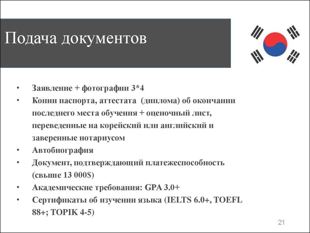 оценочный лист английский