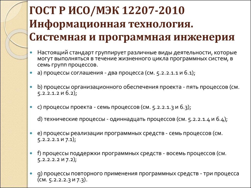 Гост р исо мэк 12207 2010.