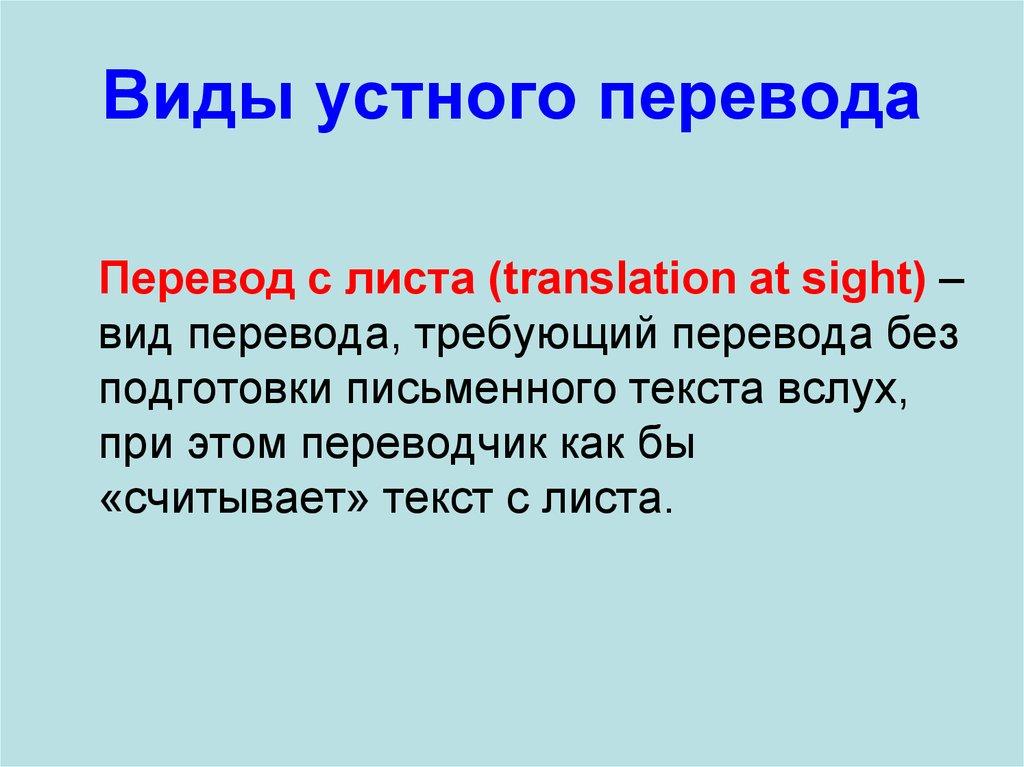 Что такой виды устного перевода