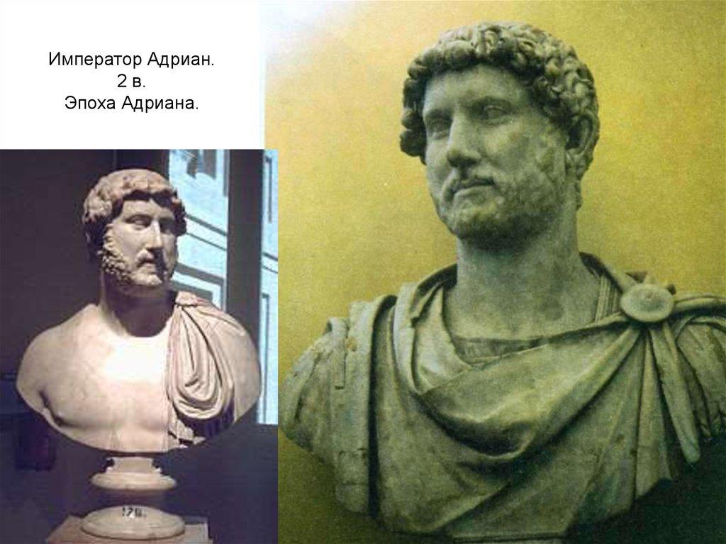 картинки императора адриана вначале написано