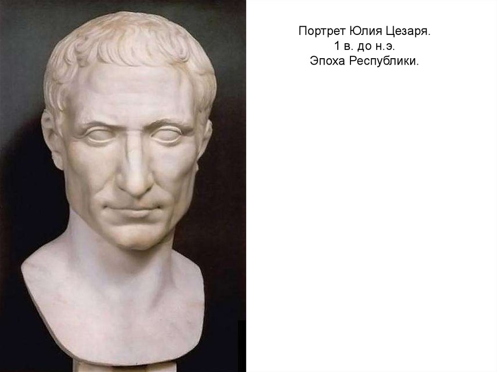 a biography of julius caesar a strong leader of ancient rome Ancient rome leaders leadership what were julius caesars challenges who was the greater leader, julius caesar or alexander the great.