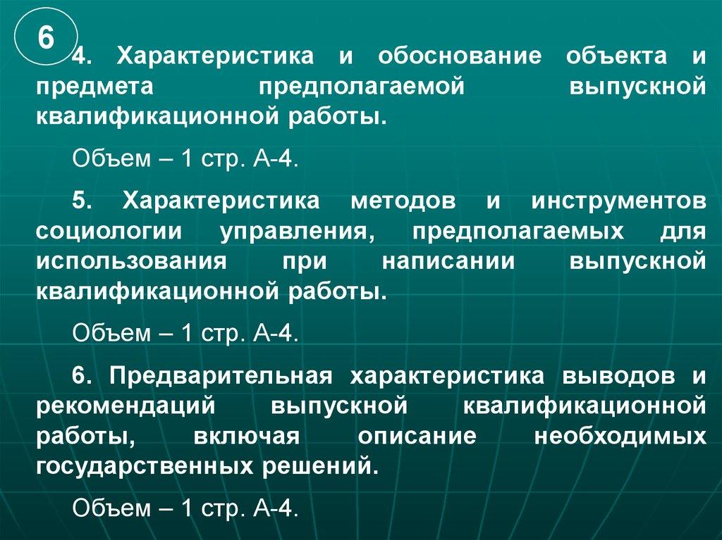 Содержание и структура контрольной работы online presentation slide 5 jpg