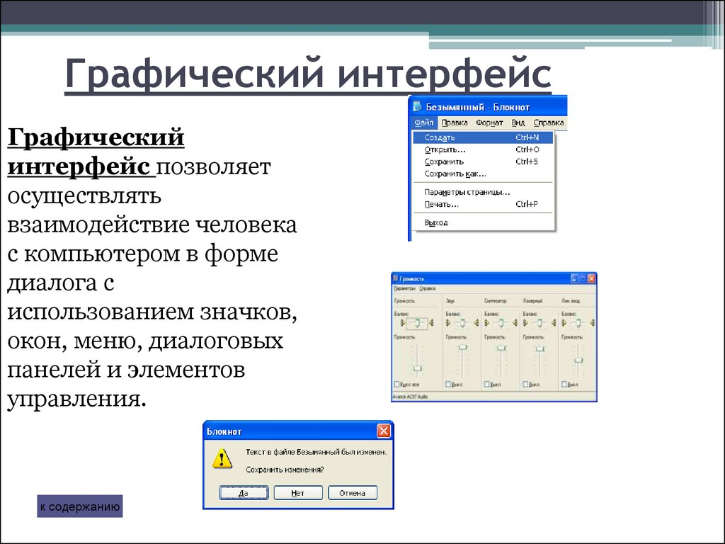 graphical user interface and dialog box A software interface designed to standardize and simplify the use of computer programs, as by using a mouse to manipulate text and images on a display screen featuring icons, windows, and menus dialog box, panel - (computer science) a small temporary window in a graphical user interface that.