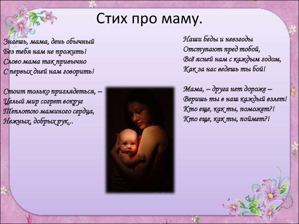 стихи про маму и дочку до слез от третьего лица говорит том что
