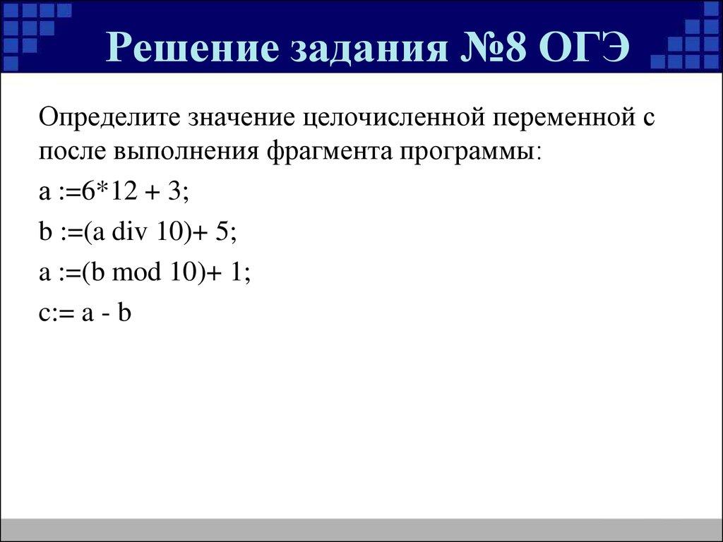 Решение 13 задачи информатика решение расчетных задач по химическим формулам