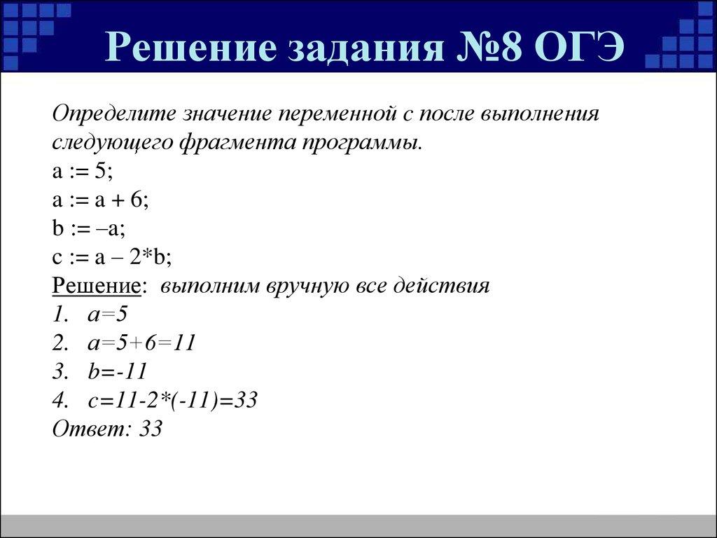 Задачи по информатике 8 класс решение задач решение задач по информатике логические операции