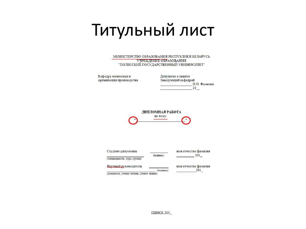 Методические рекомендации по оформлению дипломных работ Кафедра  Методические рекомендации по оформлению дипломных работ Структура дипломной работы Титульный лист