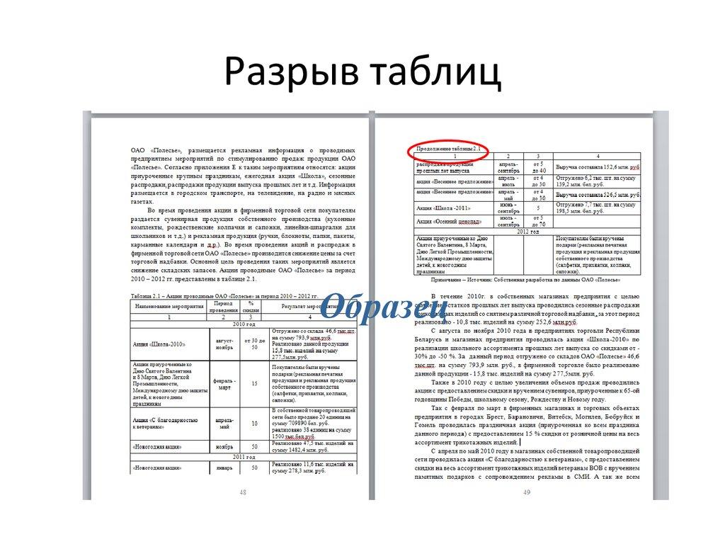 Методические рекомендации по оформлению дипломных работ Кафедра   Примечания Разрыв таблиц