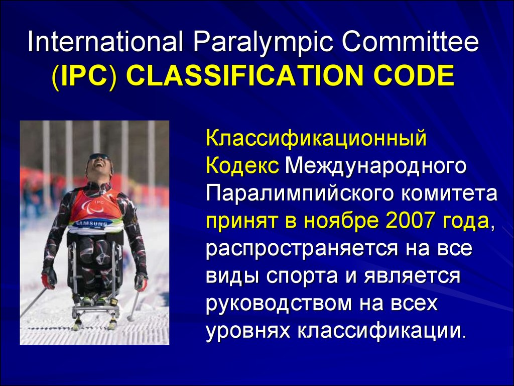 International Paralympic Committee (IPC) CLASSIFICATION CODE