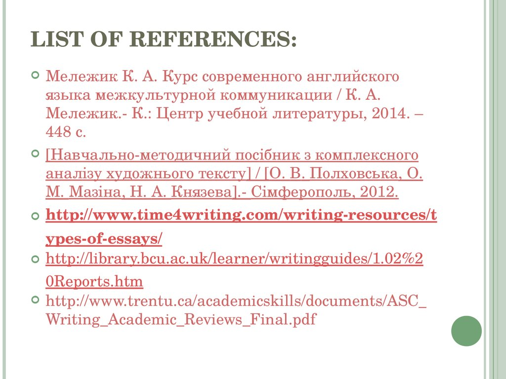 LIST OF REFERENCES: