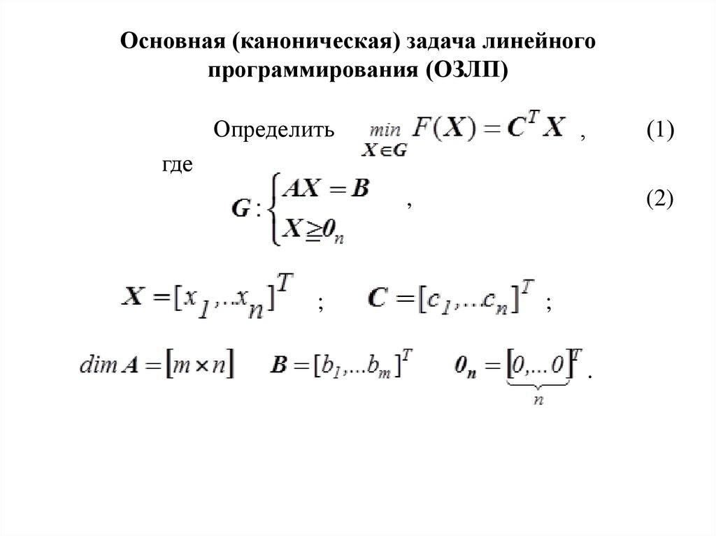 Решить задачу линейного программирования онлайн как легко решить задачи на проценты