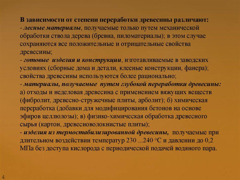 Доклад на тему древесные изделия 7089