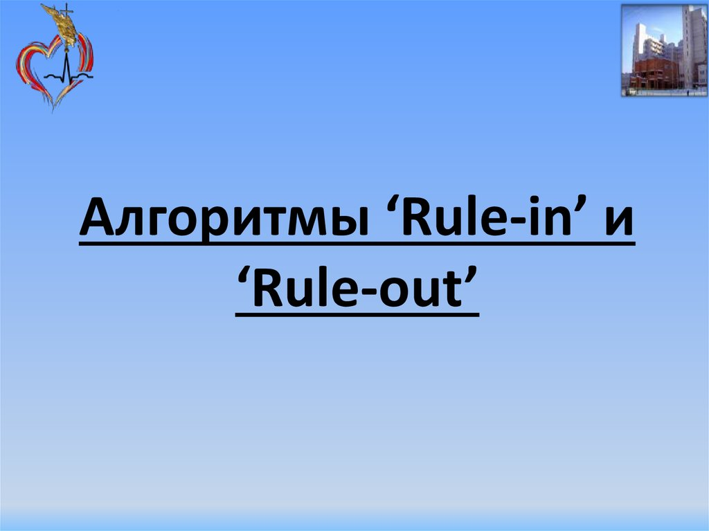 Алгоритмы 'Rule-in' и 'Rule-out'