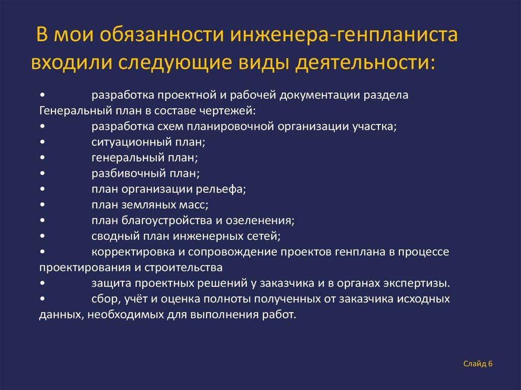 Отчет о прохождении производственной практики по получению   В мои обязанности инженера генпланиста входили следующие виды деятельности