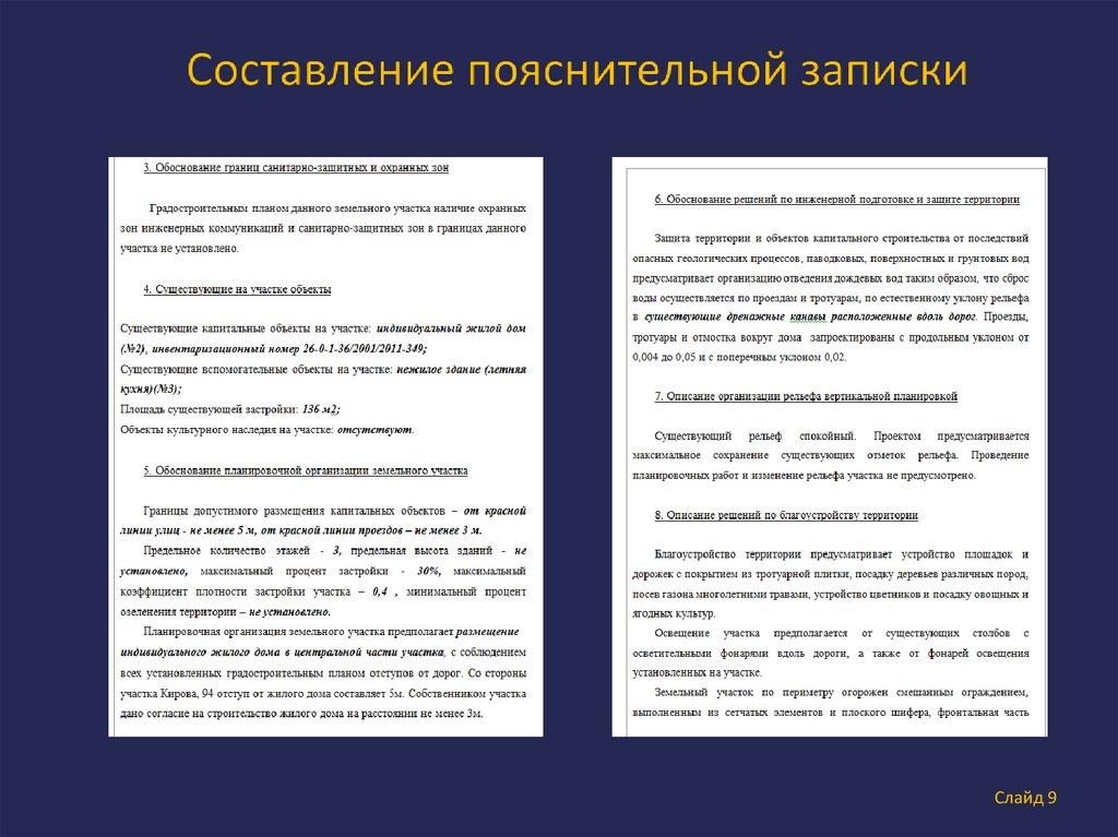 Отчет о прохождении производственной практики по получению  9