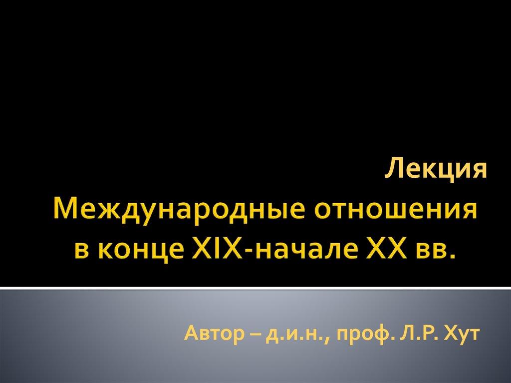 prezentatsiya-mezhdunarodnie-otnosheniya-v-evrope-17-18-vekah-kratko
