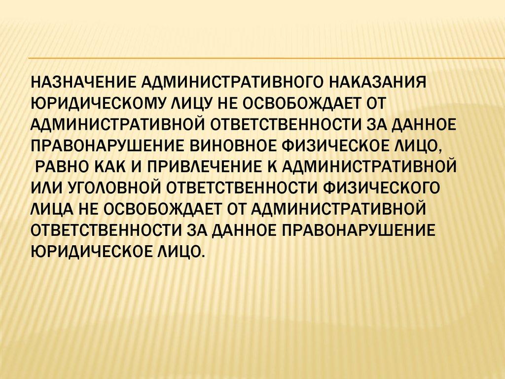 наказаний система шпаргалка административных