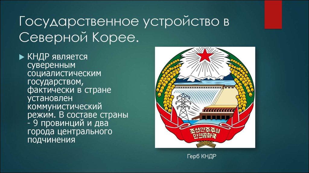 Северная корея доклад кратко 9945