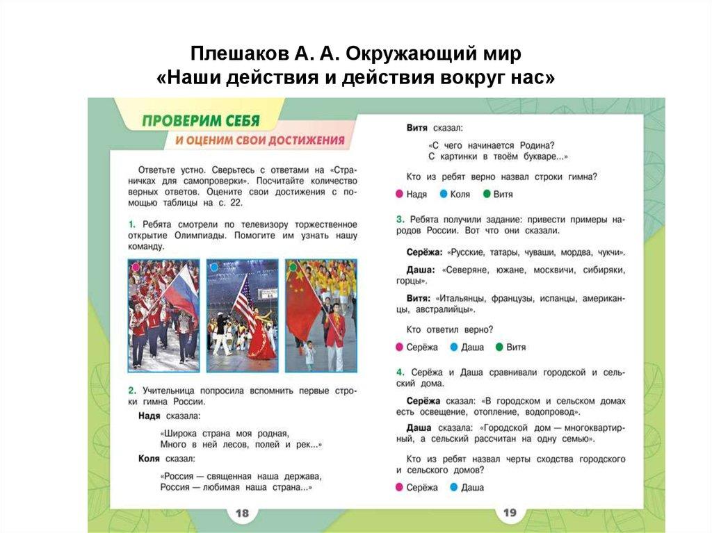 Готовые домашние задания окружающий мир 1 класс плешаков
