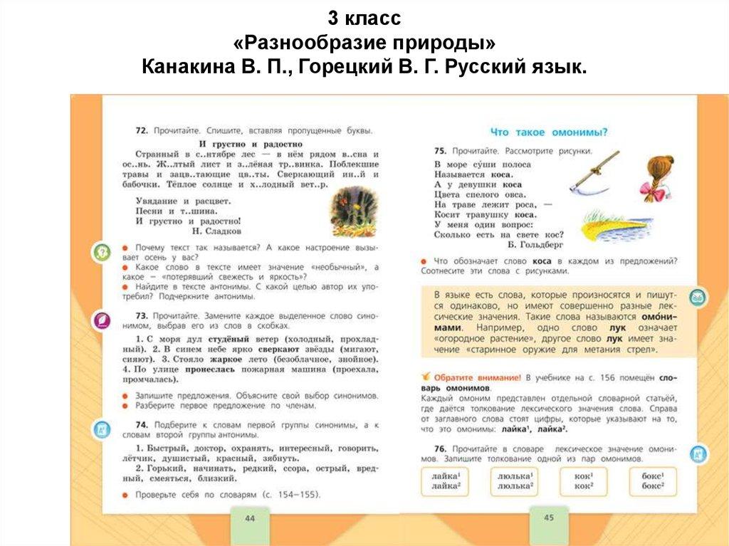 русский 2 часть 4 класс гдз в п канакина
