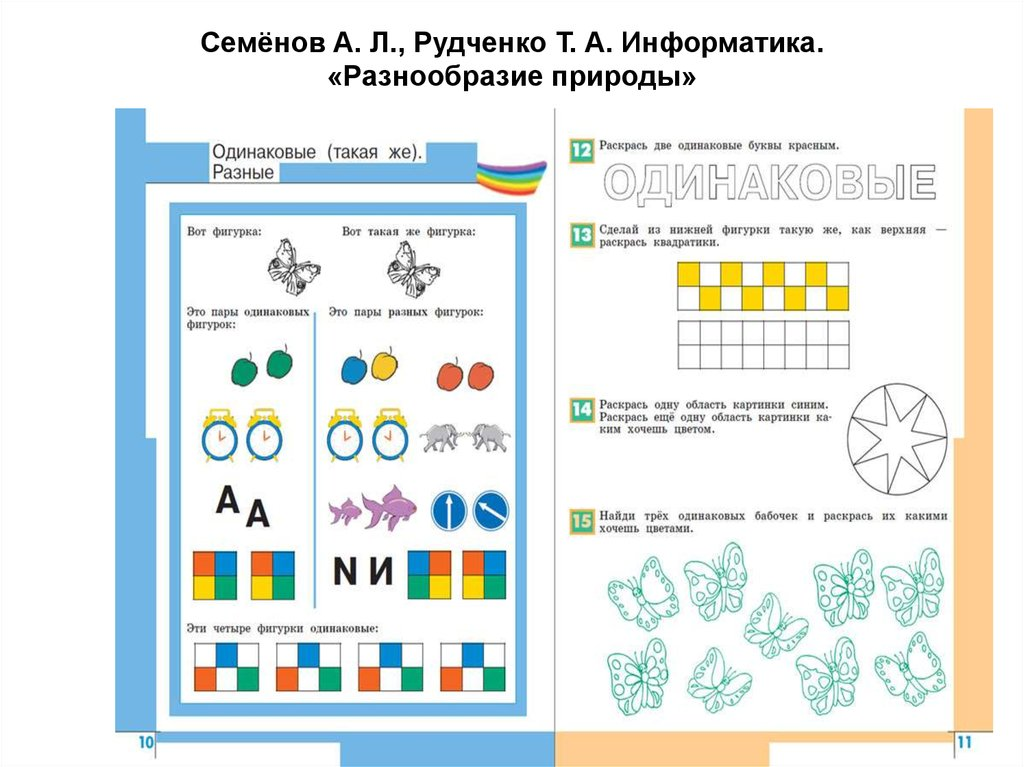 Гдз информатика 3 класс рудченко и семенов
