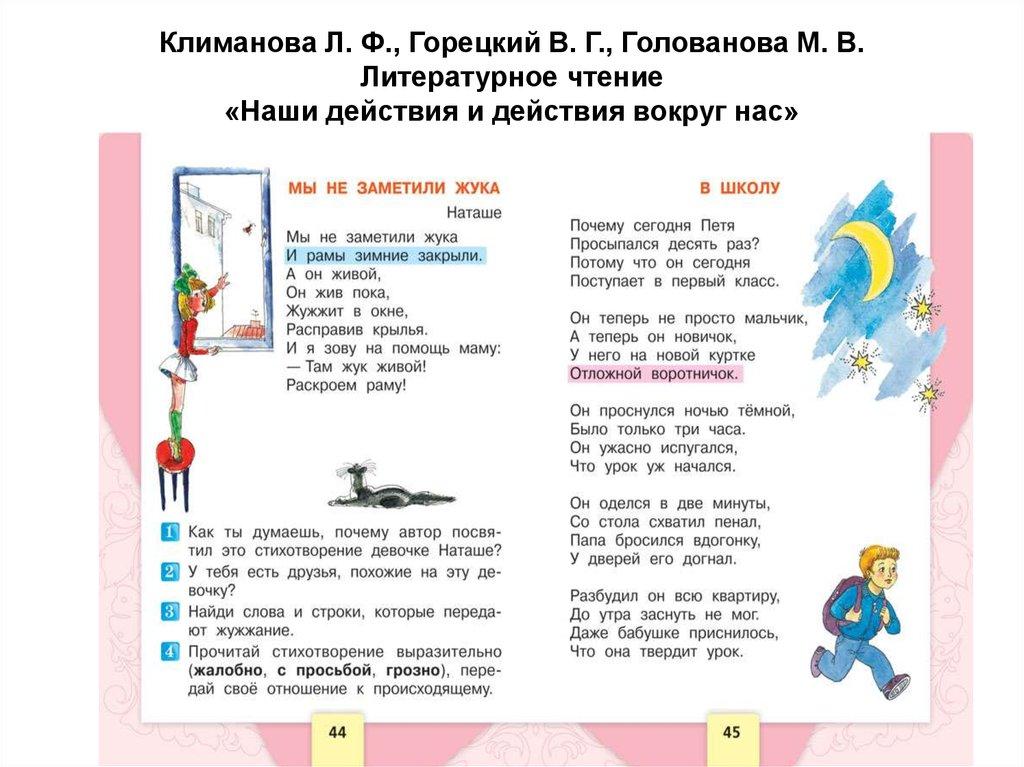 гдз к литературному чтению 1часть 2 класс л.ф.климанова и др