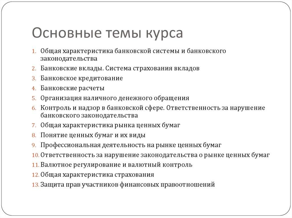 кредитной организации российским банковским законодательством запрещено заниматься займы займер