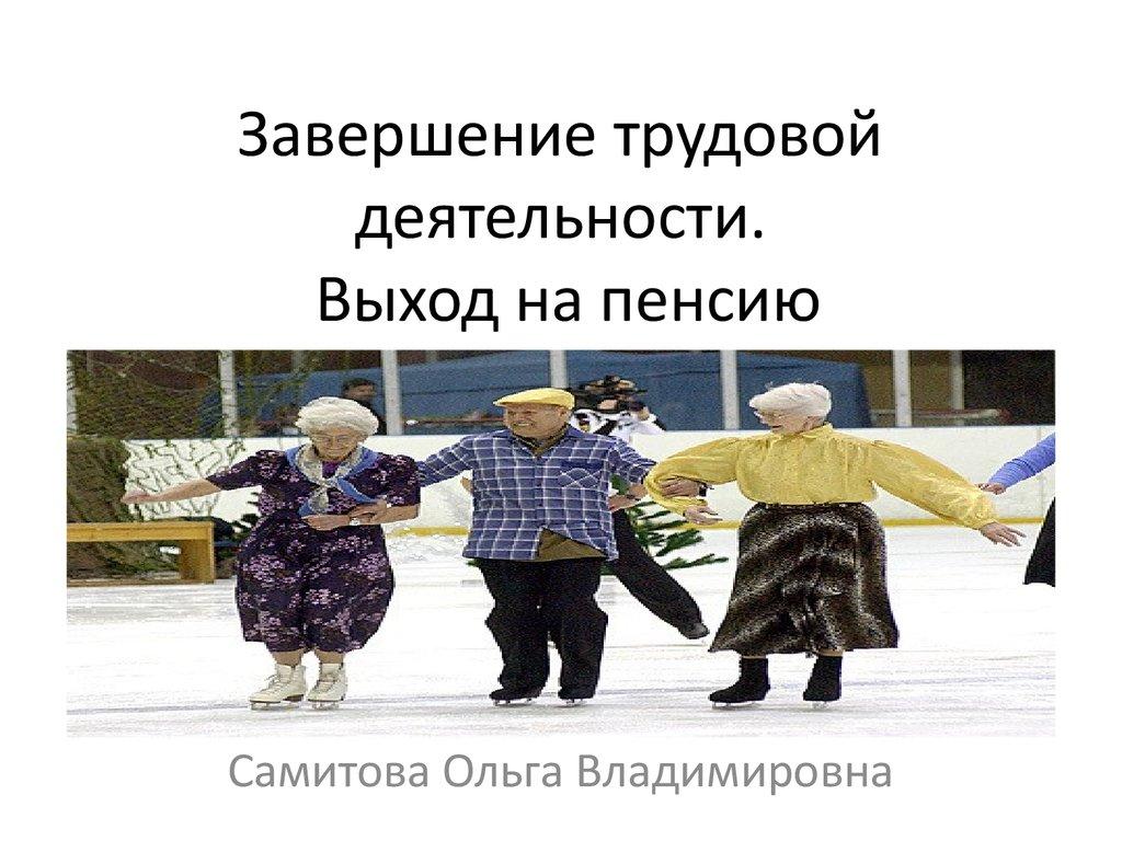 Проводы на пенсию женщины картинки прикольные