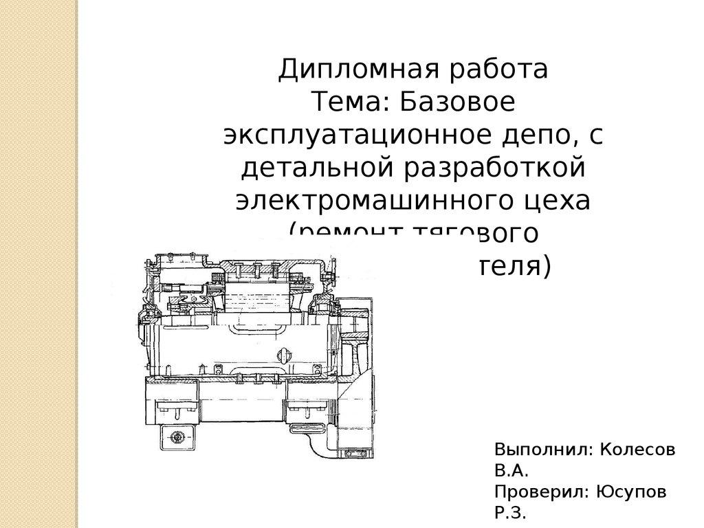 Базовое эксплуатационное депо с детальной разработкой  Дипломная работа Тема Базовое эксплуатационное депо с детальной разработкой электромашинного цеха ремонт тягового электродвигателя Выполнил Колесов
