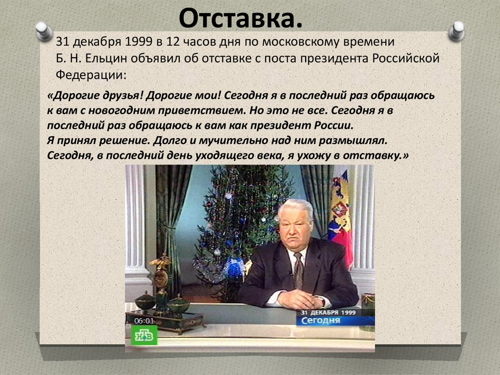 проблемных почему ушел ельцин с поста президента Гомеля Регистрация ликвидация