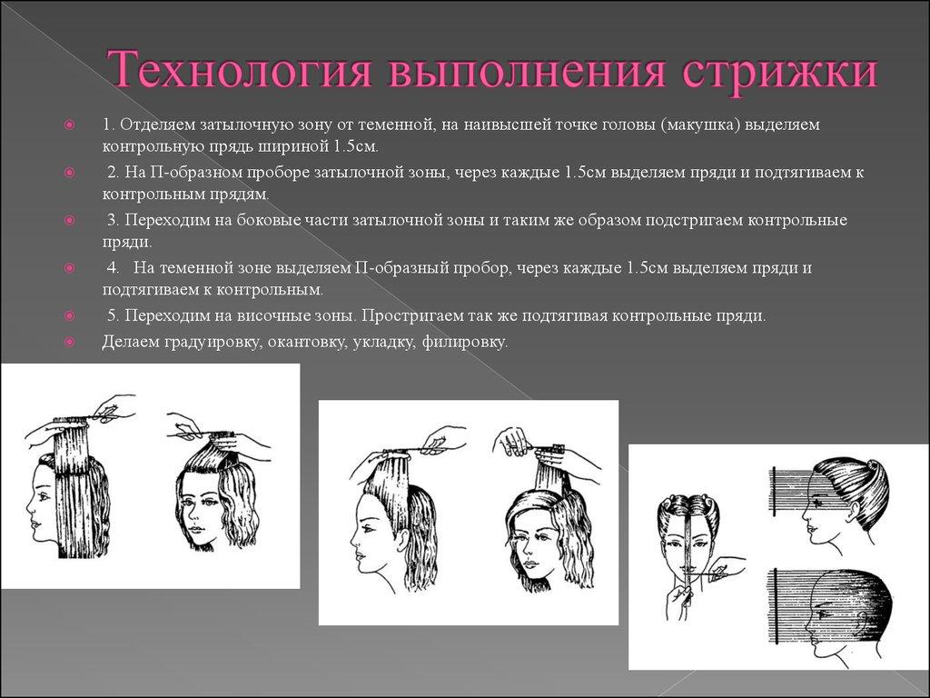 Современная женская стрижка на длинных волосах с учетом   Технология выполнения стрижки