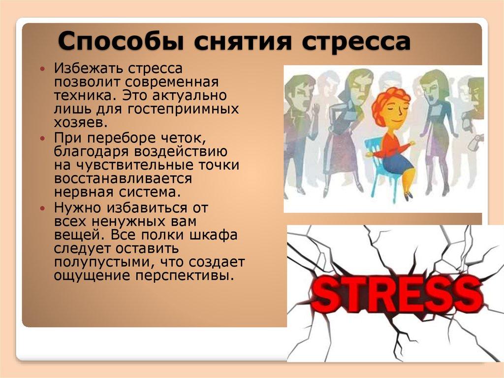 Мастурбация способ снятия стресса считаю
