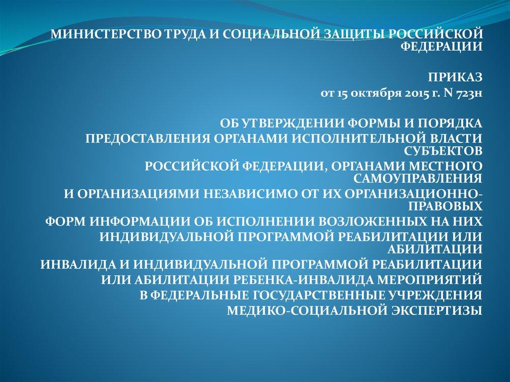 Основные положения и нормативное обеспечение деятельности системы.