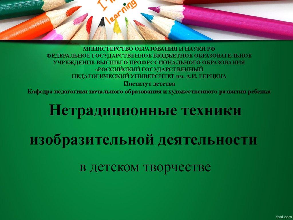 Использование нетрадиционных способов рисования для развития творческих способностей детей