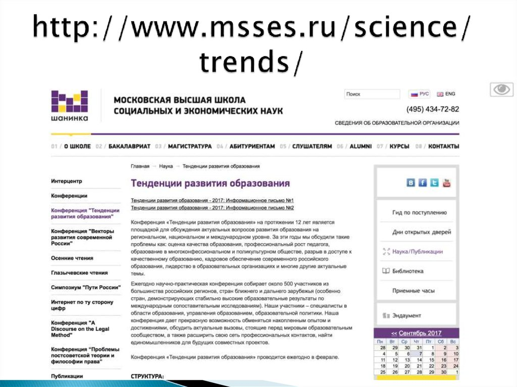 http://www.msses.ru/science/trends/