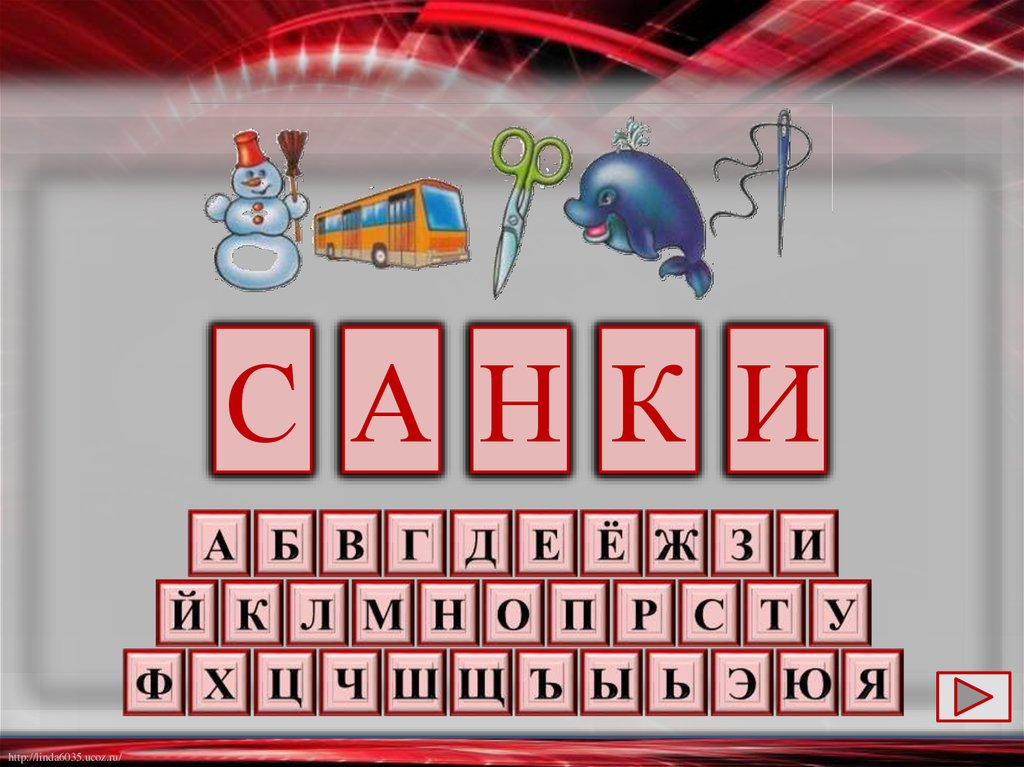 слова с знаком из 3 4 букв
