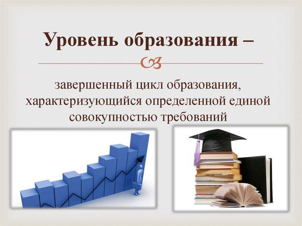уровни современного высшего образования