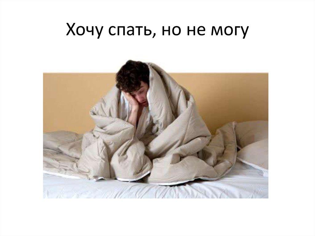 Открытки спать не хочется