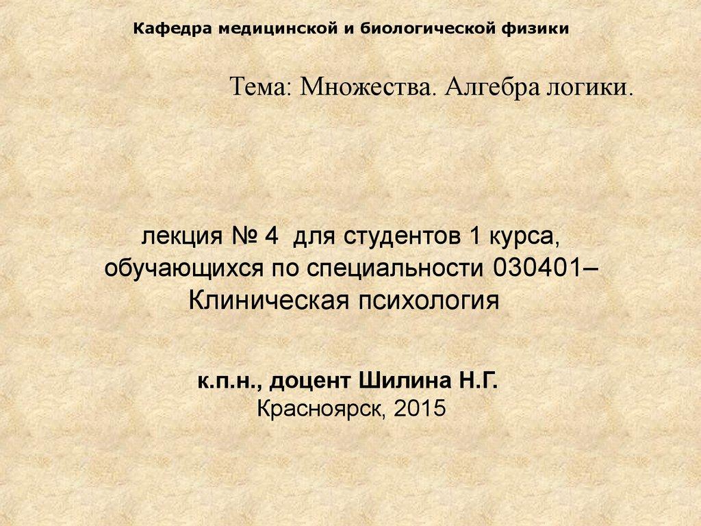 matematicheskaya-logika-kurs-lektsiy